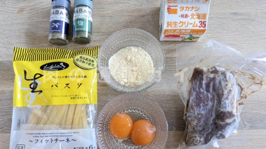 絶品カルボナーラレシピの材料一覧